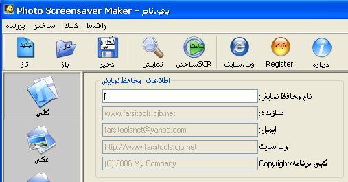 photo to screen saver farsi